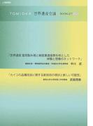 TOMIOKA世界遺産会議BOOKLET 8 世界遺産富岡製糸場と絹産業遺産群を核とした体験と想像のネットワーク