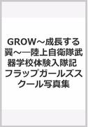 GROW〜成長する翼〜—陸上自衛隊武器学校体験入隊記 フラップガールズスクール写真集