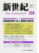 新世紀 The Communist 288(2017−5月) 特集反動総攻撃に抗し春闘の高揚を