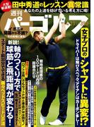 週刊パーゴルフ 2017/4/11号