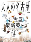 大人の名古屋vol.38 『特集 名古屋最新案内101』(MH MOOK)(MH MOOK)