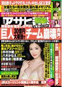 週刊アサヒ芸能 2017年04月06日号