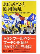 ポピュリズムと欧州動乱 フランスはEU崩壊の引き金を引くのか (講談社+α新書)(講談社+α新書)