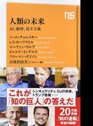 人類の未来 AI、経済、民主主義 (NHK出版新書)(生活人新書)