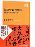 家訓で読む戦国 組織論から人生哲学まで (NHK出版新書)(生活人新書)