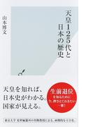 天皇125代と日本の歴史 (光文社新書)(光文社新書)