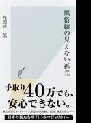 風俗嬢の見えない孤立 (光文社新書)(光文社新書)