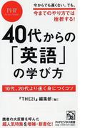 40代からの「英語」の学び方 10代、20代より速く身につくコツ