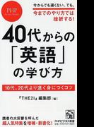 40代からの「英語」の学び方 10代、20代より速く身につくコツ (PHPビジネス新書)