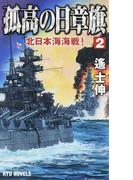 孤高の日章旗 2 北日本海海戦! (RYU NOVELS)