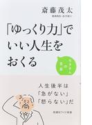 「ゆっくり力」でいい人生をおくる (WIDE SHINSHO モタさんの言葉)(ワイド新書)