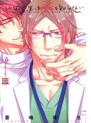 【1-5セット】山田先生は恋を知らない