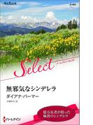 無邪気なシンデレラ【ハーレクイン・セレクト版】(ハーレクイン・セレクト)