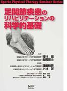 足関節疾患のリハビリテーションの科学的基礎