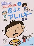 おうちで学校で役にたつアレルギーの本 3 皮ふとアレルギー
