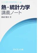 熱・統計力学講義ノート (ライブラリ理学・工学系物理学講義ノート)