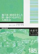 地下水・湧水を介した陸−海のつながりと人間社会 (水産学シリーズ)