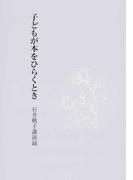 子どもが本をひらくとき 石井桃子講演録
