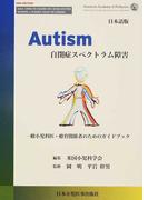 Autism 自閉症スペクトラム障害 日本語版 一般小児科医・療育関係者のためのガイドブック