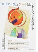 サイエンスとアートとして考える生と死のケア 第21回日本臨床死生学会大会の記録