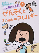 おうちで学校で役にたつアレルギーの本 4 ぜんそくとそのほかのアレルギー