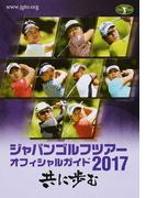 ジャパンゴルフツアーオフィシャルガイド 2017