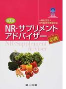 NR・サプリメントアドバイザー必携 第3版