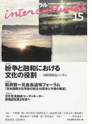 インターカルチュラル 日本国際文化学会年報 15(2017) 〈特集1〉紛争と融和における文化の役割