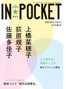 IN★POCKET 2017年 4月号