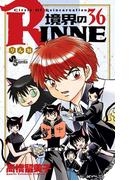 境界のRINNE 36 (少年サンデーコミックス)(少年サンデーコミックス)