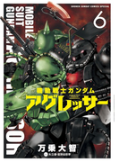 機動戦士ガンダム アグレッサー 6 (少年サンデーコミックススペシャル)(少年サンデーコミックススペシャル)