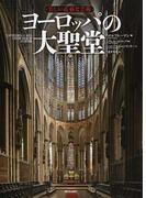 ヨーロッパの大聖堂 美しい荘厳な芸術