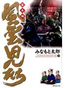 風雲児たち 幕末編29 (SPコミックス)(SPコミックス)