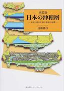 日本の沖積層 未来と過去を結ぶ最新の地層 改訂版