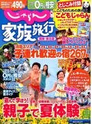 じゃらん家族旅行関東・東北版 2017年 06月号 [雑誌]