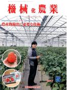機械化農業 2017年 05月号 [雑誌]