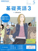 NHK ラジオ基礎英語 3 2017年 05月号 [雑誌]