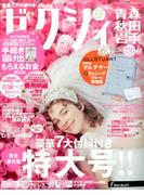 ゼクシィ 青森・秋田・岩手版 2017年 06月号 [雑誌]