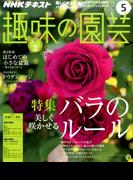 NHK 趣味の園芸 2017年 05月号 [雑誌]