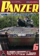 PANZER (パンツアー) 2017年 06月号 [雑誌]