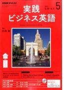 NHK ラジオ実践ビジネス英語 2017年 05月号 [雑誌]