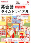 NHK ラジオ英会話タイムトライアル 2017年 05月号 [雑誌]