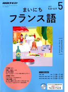 NHK ラジオまいにちフランス語 2017年 05月号 [雑誌]