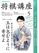 NHK 将棋講座 2017年 05月号 [雑誌]