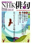 NHK 俳句 2017年 05月号 [雑誌]