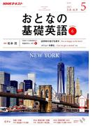 NHK テレビおとなの基礎英語 2017年 05月号 [雑誌]