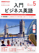 NHK ラジオ入門ビジネス英語 2017年 05月号 [雑誌]