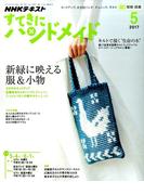 NHK すてきにハンドメイド 2017年 05月号 [雑誌]
