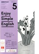 ラジオ エンジョイ・シンプル・イングリッシュ 2017年 05月号 [雑誌]