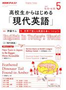 ラジオ高校生からはじめる「現代英語」 2017年 05月号 [雑誌]